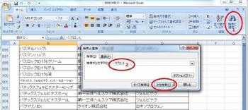 スイッチOTC医薬品.jpg