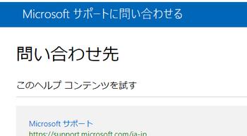 マイクロソフト問い合わせ2.png