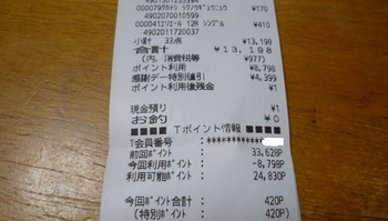 P1010303.JPG