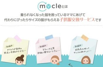 mycle1.jpg