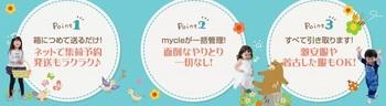 mycle2.jpg
